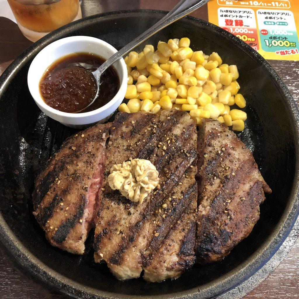 いきなりステーキ ハンバーグ